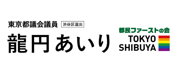 龍円あいり(東京都議会議員/渋谷区選出)オフィシャルWEBサイト